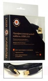 Konoos KC-USB2-AMBM-1.8, Кабель USB 2.0 Pro , AM/BM, 1.8м, черный, позол.разъемы, феррит.кольца, коробка