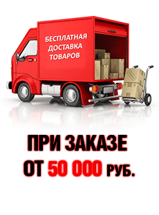 Бесплатная доставка при покупке от 50 000 руб